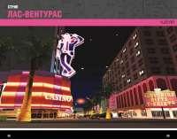 Las Venturas - entretenimiento nocturno y espectáculo en el casino