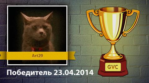 los Resultados del concurso con 16.04 por 23.04.2014