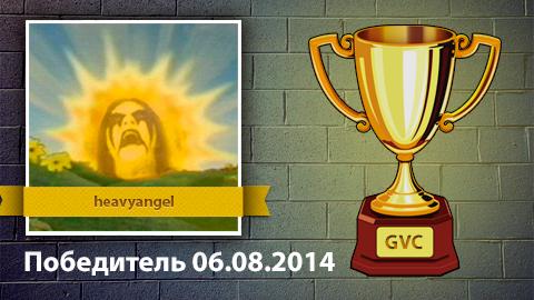 el Ganador del concurso de los resultados de la 06.08.2014