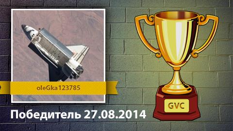 el Ganador del concurso de los resultados de la 27.08.2014