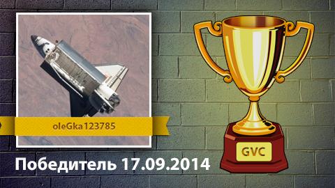 el Ganador del concurso de los resultados de la 17.09.2014